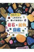 これだけは知っておきたい岩石・鉱物図鑑 / 英語も学べる!