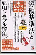 日本一わかりやすい労働基準法と雇用トラブル解決! / 泣き寝入りしない