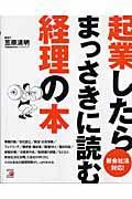 起業したらまっさきに読む経理の本 / 新会社法対応!