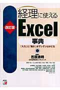 経理に使えるExcel事典 改訂版 / 「入力」と「集計」がグングンはかどる