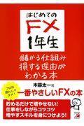 はじめてのFX 1年生儲かる仕組み損する理由がわかる本 / 一番やさしいFXの本!
