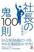 社長の鬼100則