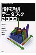 情報通信データブック 2009