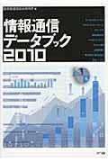情報通信データブック 2010