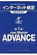 NTTコミュニケーションズインターネット検定公式テキスト.com Master ADVANCE 第2版