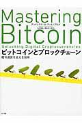 ビットコインとブロックチェーン / 暗号通貨を支える技術
