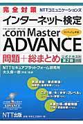 完全対策NTTコミュニケーションズインターネット検定.com Master ADVANCEカリキュラ / 公式テキスト第2版対応