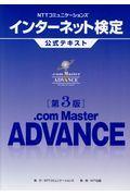 NTTコミュニケーションズインターネット検定.com Master ADVANCE公式テキスト 第3版