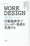 WORK DESIGN / 行動経済学でジェンダー格差を克服する