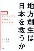 地方創生は日本を救うか / KPIランキングで読み解く日本の未来