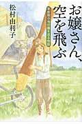 お嬢さん、空を飛ぶ / 草創期の飛行機を巡る物語