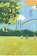 明日にかかる虹 / 「東日本大震災」「発達障がい」と子どもたちの現実