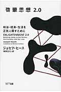 啓蒙思想2.0 / 政治・経済・生活を正気に戻すために