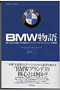 BMW物語 / 「駆けぬける歓び」を極めたドライビング・カンパニーの軌跡