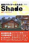 建築デザイナーのためのShade / 建築パース&インテリア