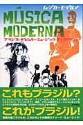 ムジカ・モデルナ / ブラジル・ポピュラー・ミュージック・ディスクガイド