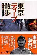 東京ディープ散歩