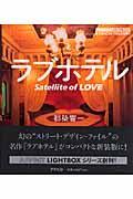 ラブホテル / Satellite of love