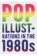 1980年代のポップ・イラストレーション