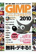 GIMPフォトレタッチ完全ガイド 2010 / 無料!簡単!高機能!