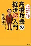 高橋教授の経済超入門 / 経済ニュースがよくわかる!