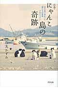"""石巻・にゃんこ島の奇跡 / 田代島で始まった""""猫たちの復興プロジェクト"""""""