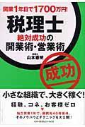 税理士絶対成功の開業術・営業術 / 開業1年目で1700万円!