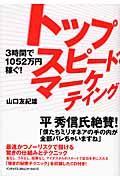トップスピード・マーケティング / 3時間で1052万円稼ぐ!