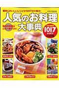 人気のお料理大事典1017レシピ / 簡単&おいしいレシピが1017点大集合!