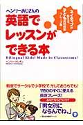 ヘンリーおじさんの英語でレッスンができる本 / ネイティブが教える、子ども英語教室フレーズ集