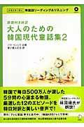 大人のための韓国現代童話集 2 / 朗読付き対訳