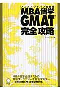 MBA留学GMAT完全攻略 改装版
