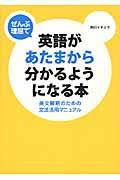 ぜんぶ理屈で英語があたまから分かるようになる本 / 英文解釈のための文法活用マニュアル