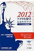 アメリカ留学公式ガイドブック 2012