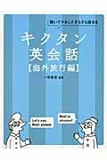 キクタン英会話 海外旅行編 / 聞いてマネしてすらすら話せる