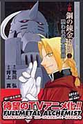 小説鋼の錬金術師 2
