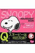 スヌーピーアミューズメントブック / スヌーピーと仲間たちに会いにいこう!