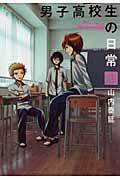 男子高校生の日常 3