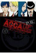 ACCA13区監察課P.S. 2