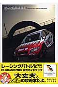 レーシングバトルC1グランプリ公式ガイドブック