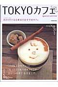 Tokyoカフェ Special edition / 出かけたくなる東京のおすすめカフェ