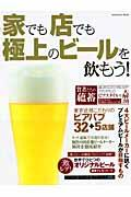 家でも店でも極上のビールを飲もう!