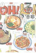 OH! 麺