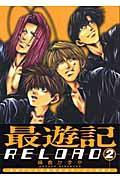 最遊記RELOAD 2