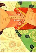 ゆり子には内緒 / D・キッサン短編集2