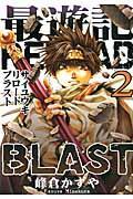 最遊記RELOAD BLAST 2