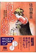 白虎の剣 / 長崎絵師通吏辰次郎