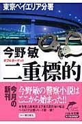 二重標的(ダブルターゲット) / 東京ベイエリア分署