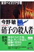 硝子の殺人者 / 東京ベイエリア分署