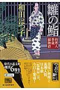 雛の鮨 / 料理人季蔵捕物控